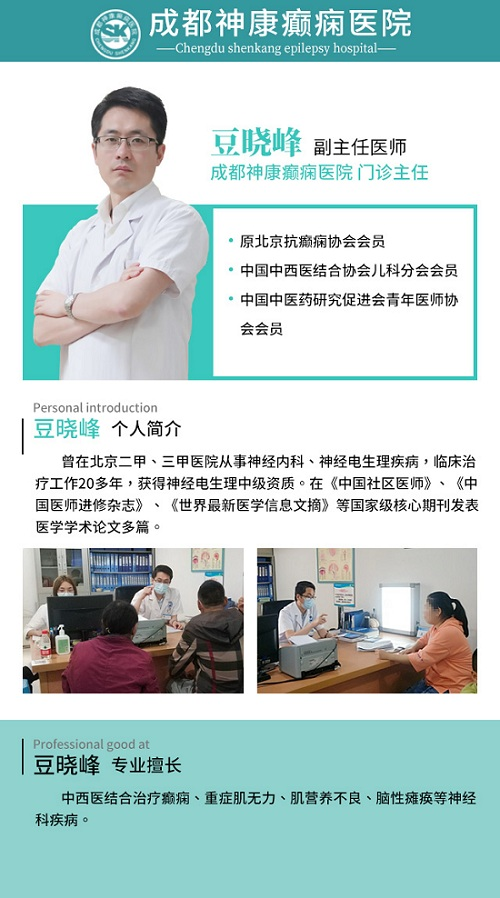 成都癫痫病医院大事件:豆晓峰主任受邀做客SCTV-4《第四直播间》栏目,跟你聊聊《不受控制的癫痫》