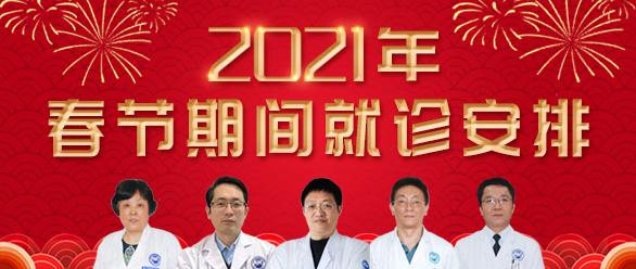 【成都癫痫病医院】成都神康癫痫医院-春节期间就诊安排通知